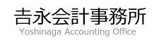 吉永会計事務所